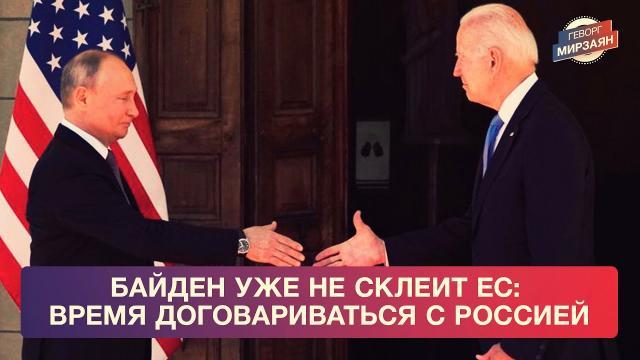 Политическая Россия 21.06.2021. Байден уже не склеит ЕС: время договариваться с Россией