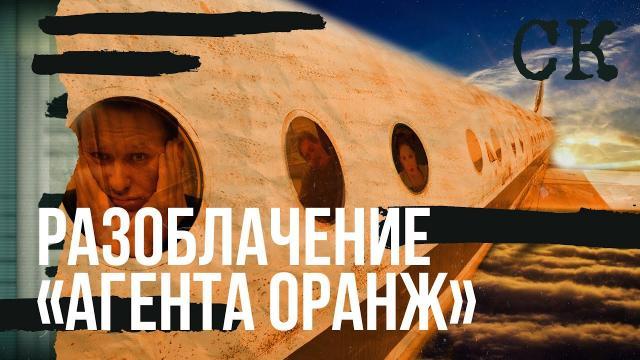 Соловьёв LIVE 14.06.2021. Разоблачение «агента Оранж». Третья бутылка в трусах Навального. СК