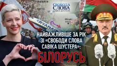 Свобода слова Савика Шустера. Самое важное за год: события в Беларуси от 11.06.2021