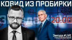 Звезда LIVE. Ковид из пробирки 07.06.2021