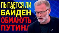 Сергей Михеев. Что будет с транзитом? Пытается ли Байден обмануть Путина