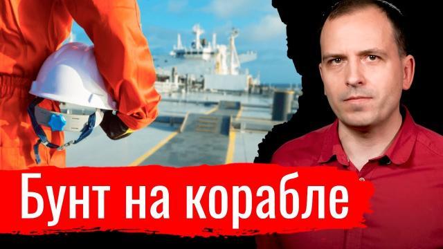 Константин Сёмин 07.06.2021. Бунт на корабле. Письма
