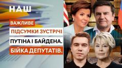 НАШ. Важное. Итоги встречи Путина и Байдена. Драка в Верховной Раде от 17.06.2021