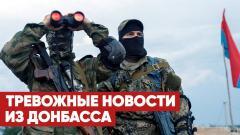 Соловьёв LIVE. «Расстреляны в упор!» Украинские силовики НАПАЛИ на наблюдательный пост в ЛНР от 12.06.2021