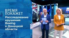 Время покажет. Дело о крушении Boeing в Донецкой области от 09.06.2021