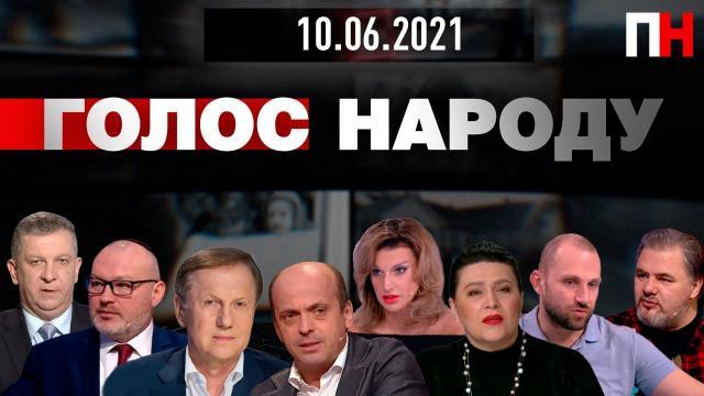 """Перший Незалежний 10.06.2021. Ток-шоу """"Голос народа"""""""