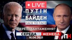 Перший Незалежний. LIVE: Встреча Байдена и Путина в Женеве от 16.06.2021