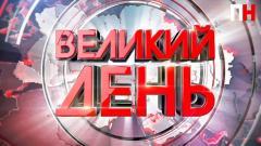"""Перший Незалежний. Ток-шоу """"Великий день"""" от 06.06.2021"""