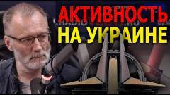 Сергей Михеев. Возросшая активность НАТО в регионе. Учения на Украине и передача оружия и военной техники от 05.06.2021