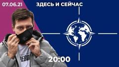 Отъезд Гудкова и будущее оппозиции. Отношения России и НАТО. Кому нужен вакцинный туризм в России