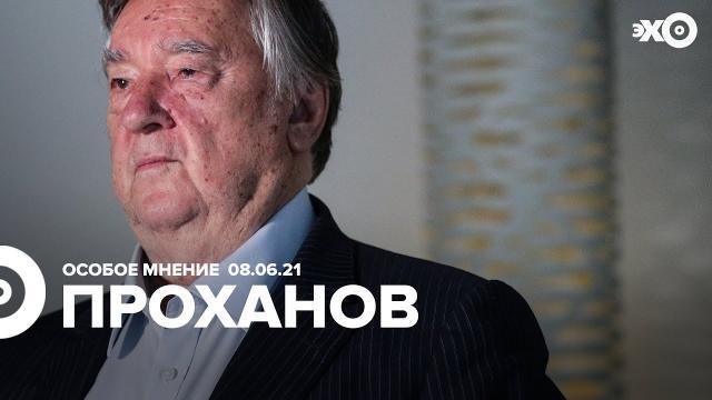 Особое мнение 08.06.2021. Александр Проханов