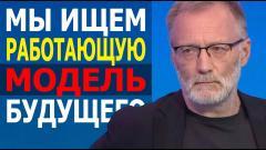 Сергей Михеев. Наша историческая ошибка! Вы сидите в институтах, а ваш суверенитет исчезает от 08.06.2021