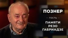 Познер. Памяти Резо Габриадзе от 07.06.2021