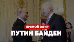 Соловьёв LIVE. Путин - Байден. Саммит в Женеве. Прямой эфир. Эксклюзив от 16.06.2021