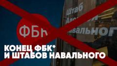 Полный контакт. Конец штабов Навального. Красные линии для России. Евро-2020 от 10.06.2021