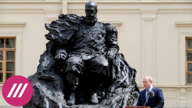 Телеканал Дождь 06.06.2021. Любимый царь: почему Путину так нравится Александр III, памятник которому он открыл в Гатчине