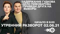 Утренний разворот. Саша и Таня. Живой гвоздь - Кирилл Рогов 02.06.2021