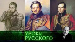 Уроки русского. Русские поэты воюют - это норма от 10.06.2021