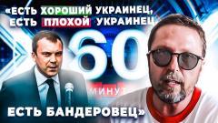 Анатолий Шарий. Есть хороший украинец, есть плохой украинец, есть бандеровец от 08.06.2021