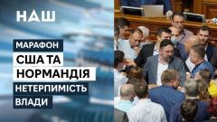 НАШ. Марафон. Украина настаивает на присоединении США к Нормандии? Бездействие НАТО от 21.06.2021