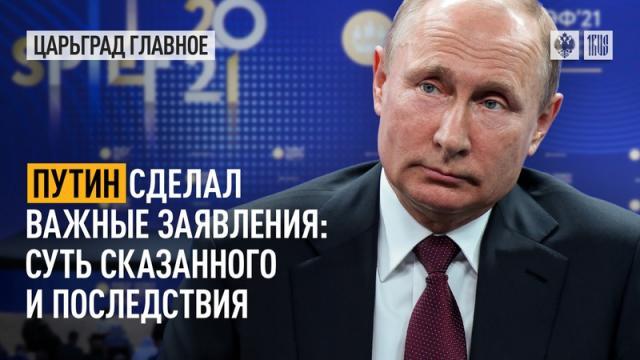 Царьград. Главное 04.06.2021. Путин сделал важные заявления: суть сказанного и последствия