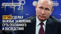 Царьград. Главное. Путин сделал важные заявления: суть сказанного и последствия 04.06.2021
