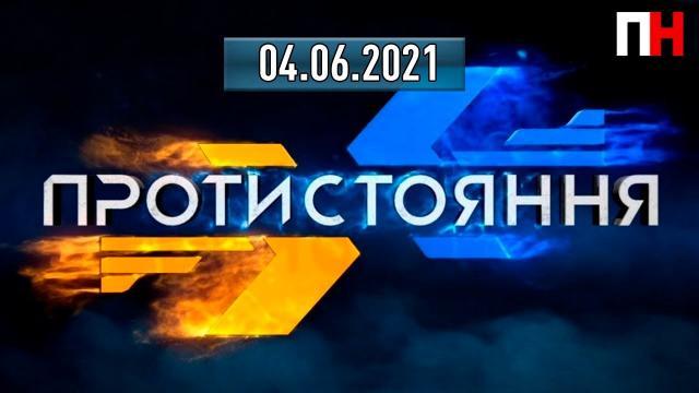 "Перший Незалежний 04.06.2021. Ток-шоу ""Противостояние"""