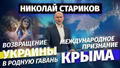 Международное признание Крыма. Возвращение Украины в родную гавань