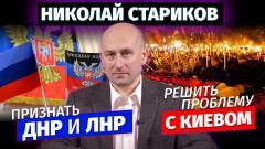 Признать ДНР и ЛНР, решить проблему c Киевом