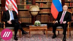 Дождь. «Путин не легитимируется через встречу с Байденом»: чем закончится эпохальная встреча в Женеве от 16.06.2021