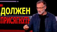 Вечер с Соловьевым. Встреча покажет! Ты должен присягнуть этим интересам от 10.06.2021