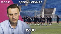 Дождь. Певчих о новых деталях отравления Навального. Чеченку похитили из кризисного центра. Евро-2020 от 11.06.2021