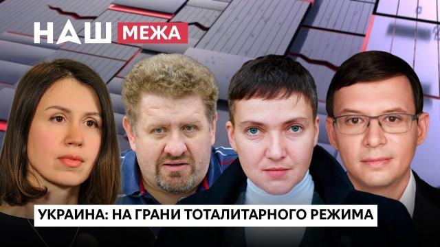 """НАШ 21.06.2021. Ток-шоу """"МЕЖА"""". Украина: На грани тоталитарного режима"""