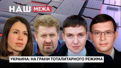 """НАШ. Ток-шоу """"МЕЖА"""". Украина: На грани тоталитарного режима от 21.06.2021"""