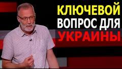 Сергей Михеев. Зеленский задаёт правильные вопросы, но даёт неправильные ответы от 17.06.2021