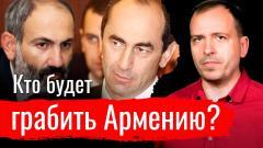 Константин Сёмин. Кто будет грабить Армению? Письма от 21.06.2021