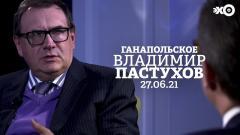 Ганапольское. Итоги недели без Евгения Киселева 27.06.2021