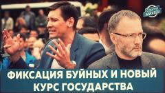 Новый курс государства и фиксация буйных. Сергей Михеев