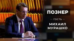 Познер. Михаил Мурашко от 28.06.2021