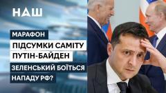 НАШ. Марафон. Путин и Байден обсудили Донбасс. РФ имеет план захвата Киева? Драка в Раде от 17.06.2021