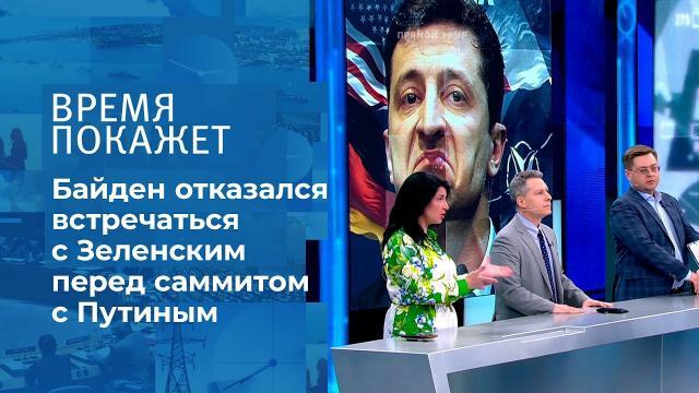 Видео 07.06.2021. Время покажет. Саммит России и США
