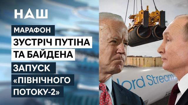 НАШ 14.06.2021. Марафон. Чего ждать Украине после встречи Путина и Байдена? Саммит НАТО
