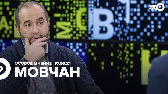 Особое мнение 10.06.2021. Андрей Мовчан