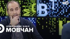 Особое мнение. Андрей Мовчан от 10.06.2021
