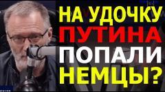 Железная логика. Только не плачь! Зеленский поговорил с Байденом. Путинская коррупция развратила Германию 09.06.2021