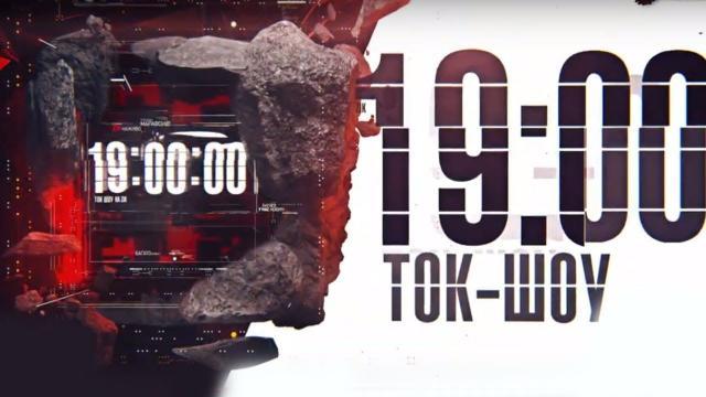"Перший Незалежний 21.06.2021. Ток-шоу ""19"""