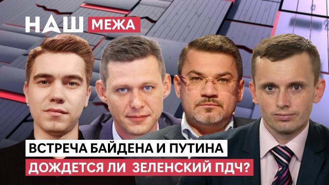 "НАШ 14.06.2021. ""МЕЖА"". Встреча Путина и Байдена. Зеленский ждет от США ответа по НАТО"