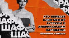Шафран. Кто вбивает клин между русским и американским народами: Виновные найдены 08.06.2021