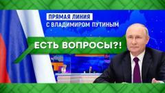 Место встречи. Спецвыпуск после прямой линии с Владимиром Путиным от 30.06.2021