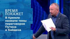 Время покажет. Россия-США: тема для разговора от 15.06.2021